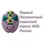 Первый пограничный кадетский корпус Федеральной службы безопасности Российской Федерации